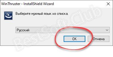 Выбор языка установки Winthruster