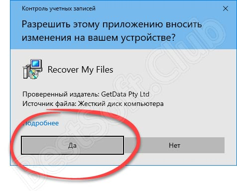 Запрос администраторских полномочий в начале инсталляции Recover My Files