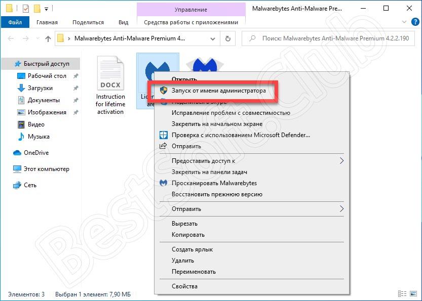 Запуск активатора Malwarebytes Anti-Malware Premium