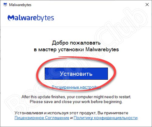 Запуск инсталляции Malwarebytes Anti-Malware Premium
