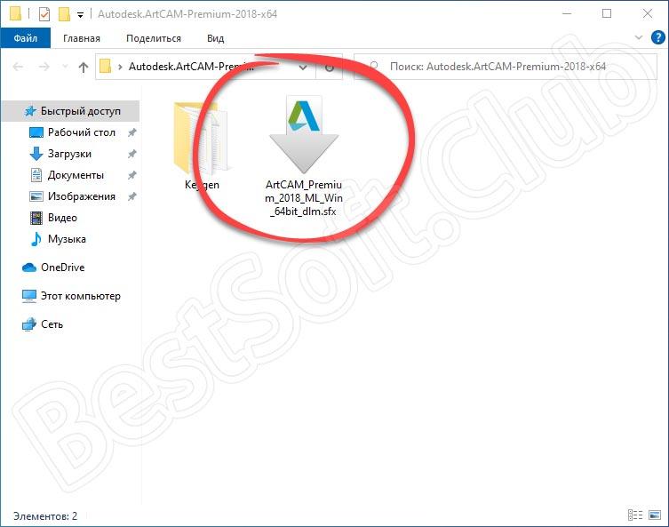 Запуск установки Autodesk Artcam