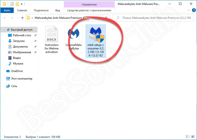 Запуск установки Malwarebytes Anti-Malware Premium