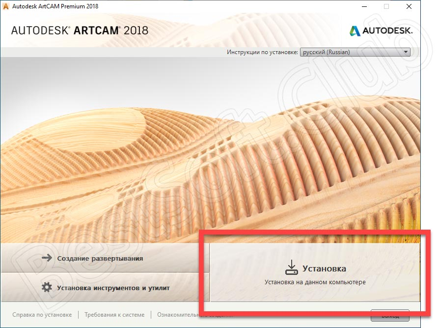 Запуск установки программы Autodesk Artcam
