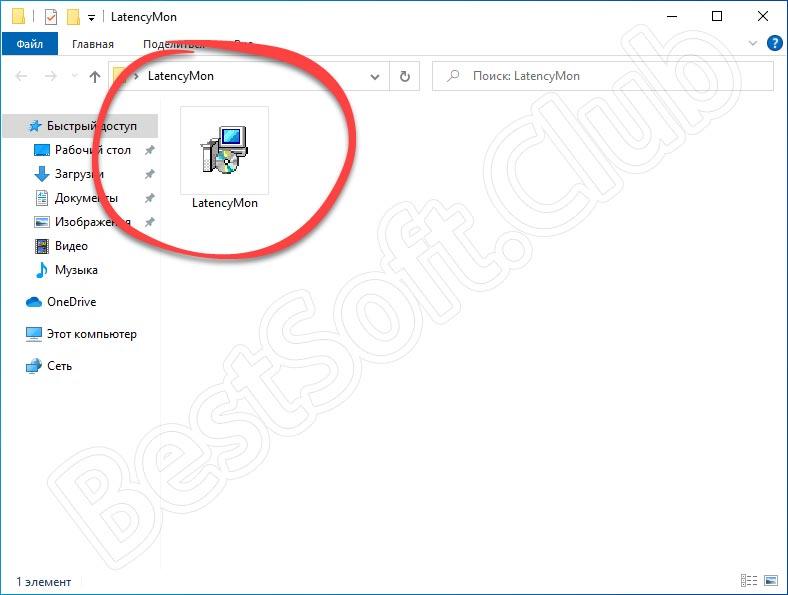 Запуск установки программы LatencyMon