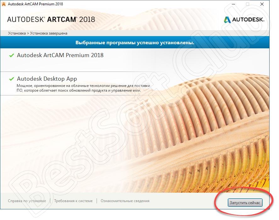 Завершение инсталляции Autodesk Artcam