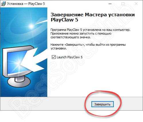 Завершение установки PlayClaw