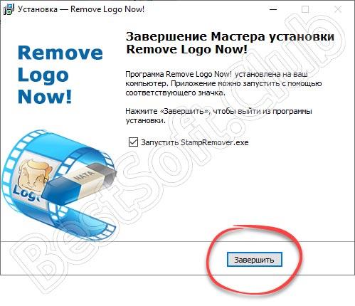 Завершение установки Remove Logo Now!