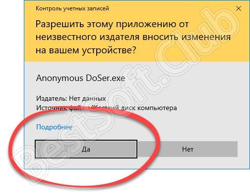 Доступ к полномочиям администратора при запуске AnonymousDoSer