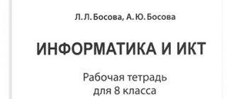 ГДЗ по информатике 8 класс Босова иконка