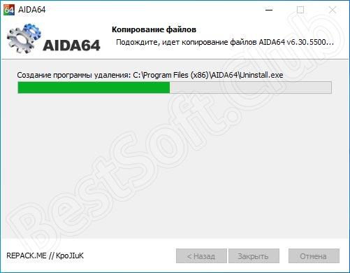 Ход инсталляции AIDA64