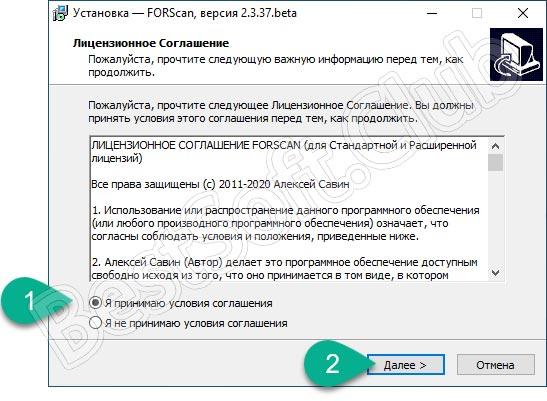 Лицензионное соглашение FORScan