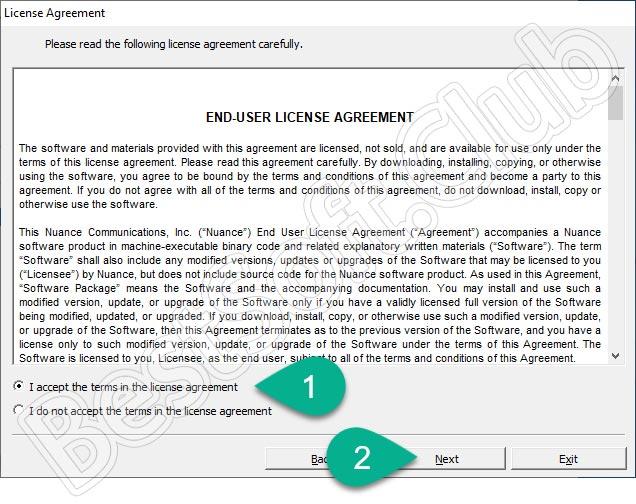 Лицензионное соглашение PaperPort Professional