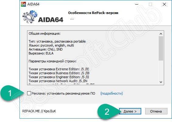 Лицензионное соглашение при инсталляции AIDA64