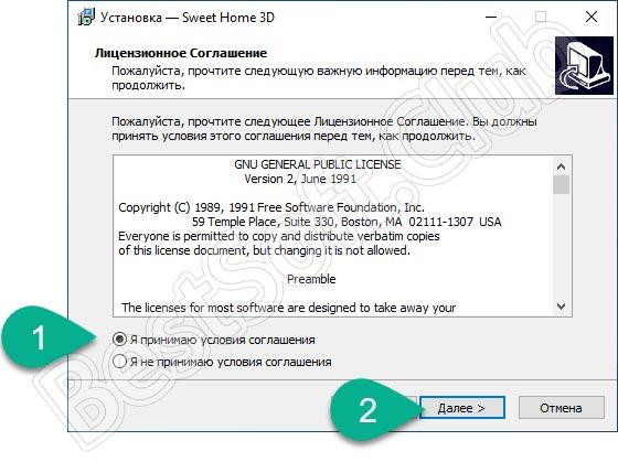 Лицензионное соглашение программы Дизайн интерьера 3Д