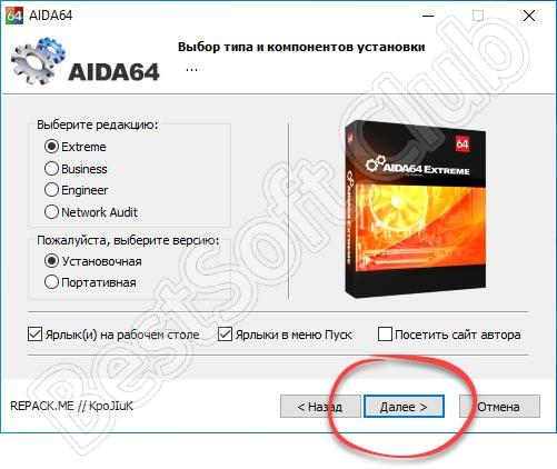 настройка установки AIDA64