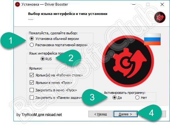 Настройка установки Driver Booster