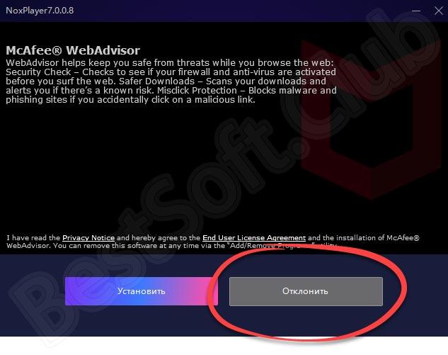 Отказ от установки стороннего ПО при инсталляции NoxPlayer