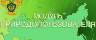 Программа Модуль природопользователя