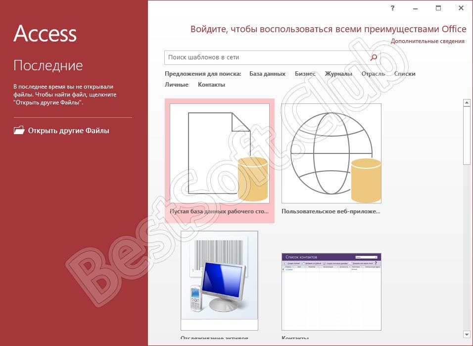 Программный интерфейс Access