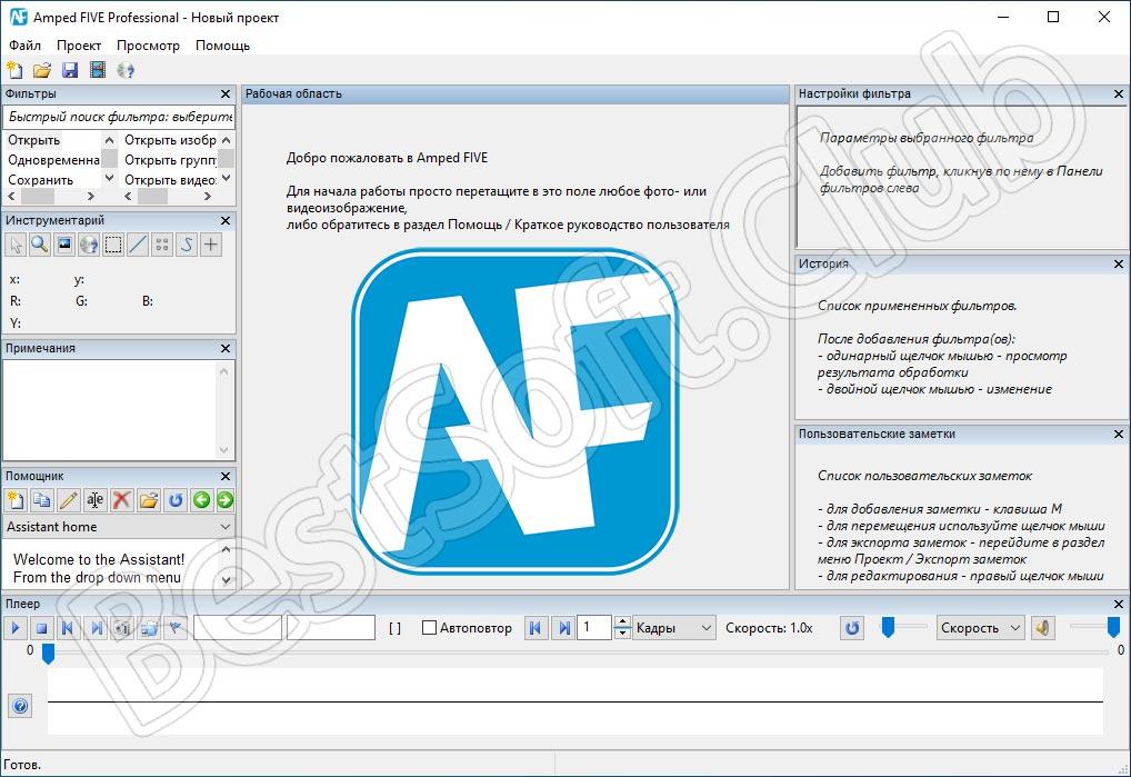 Программный интерфейс Amped FIVE Professional