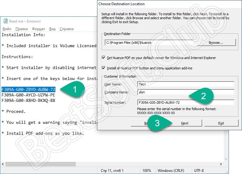 Ввод ключа активации PaperPort Professional