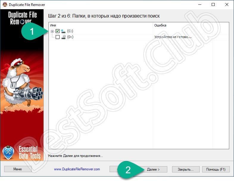 Выбор диска при работе с Duplicate File Remover