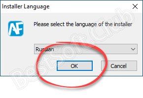 Выбор языка установки Amped FIVE Professional