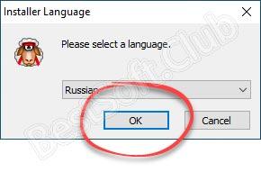 Выбор языка установки Duplicate File Remover