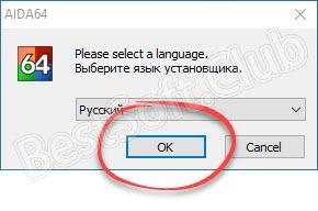 Выбор языка установки программы AIDA64