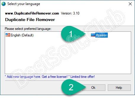 Язык приложения Duplicate File Remover