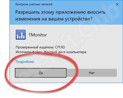 Запрос доступа к полномочиям администратора при установке TMonitor