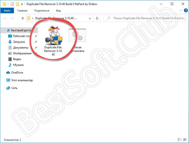 Запуск установки Duplicate File Remover