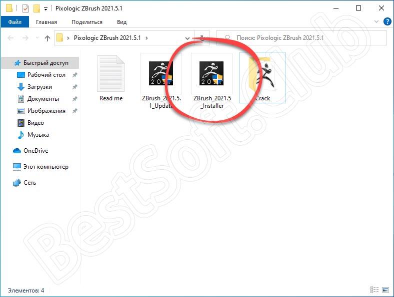Запуск установки Pixologic ZBrush