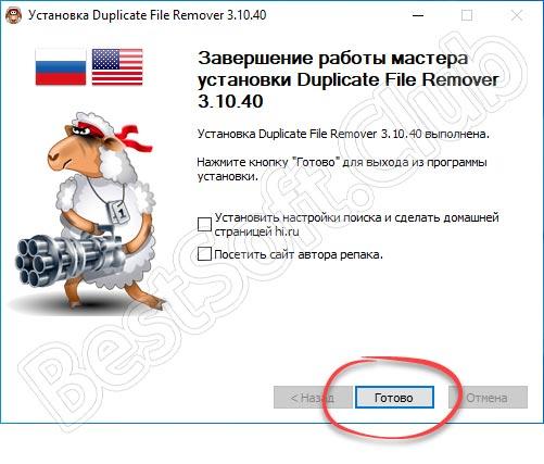Завершение установки программы Duplicate File Remover