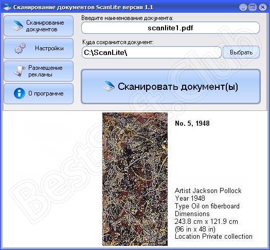 ikonka-programmy-dlya-skanirovaniya-1
