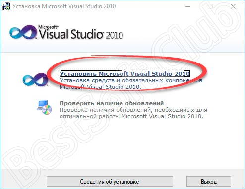 Кнопка установки Visual Studio