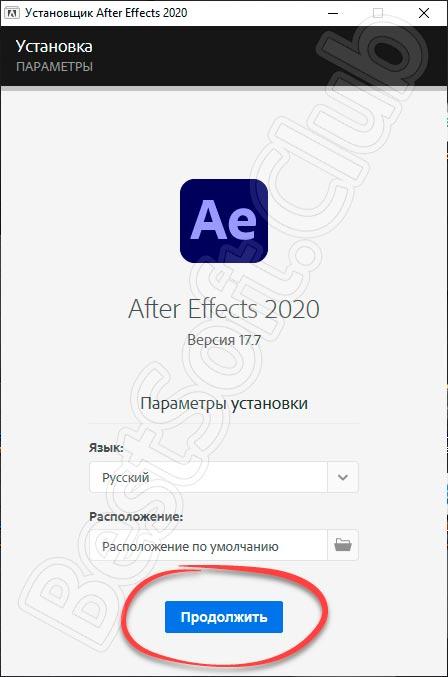 Кнопка запуска установки Adobe After Effects