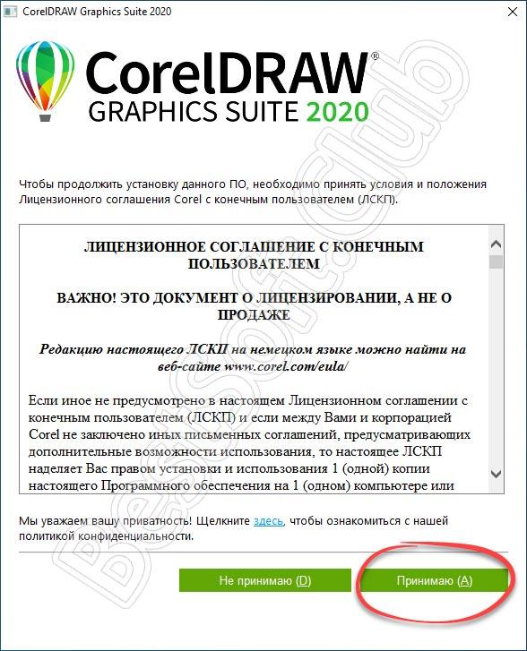 Лицензионное соглашение CorelDRAW
