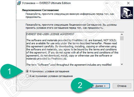 Лицензионное соглашение при установке EVEREST