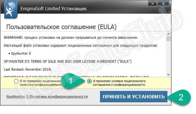 Лицензионное соглашение программы SpyHunter