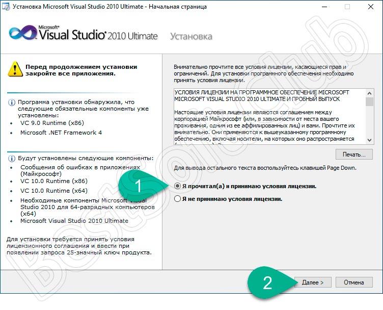 Лицензионное соглашение Visual Studio