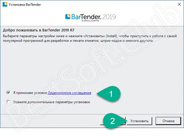 Лицензия программы BarTender