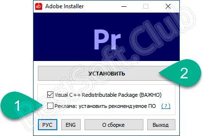 Настройка инсталляции Adobe Premiere Pro
