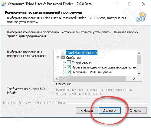 Настройка установки TNod User & Password Finder