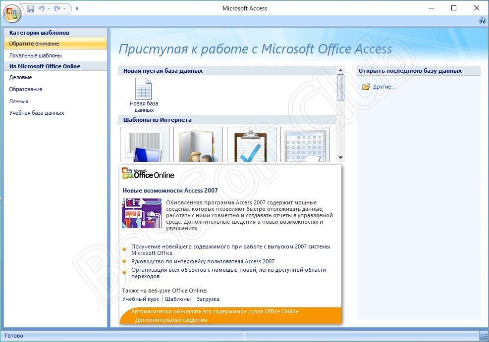 Программный интерфейс Access 2007