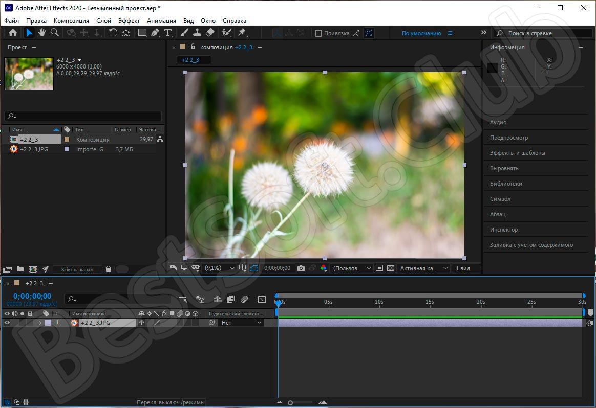 Программный интерфейс Adobe After Effects