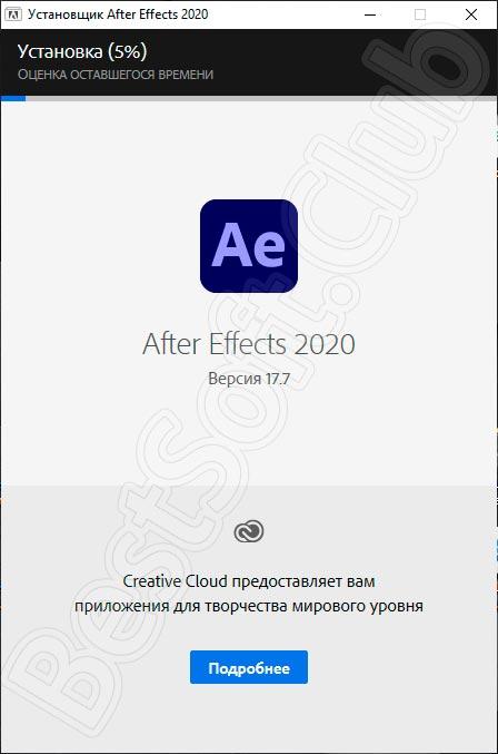 Процесс установки Adobe After Effects