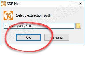 Путь установки 3DP Net