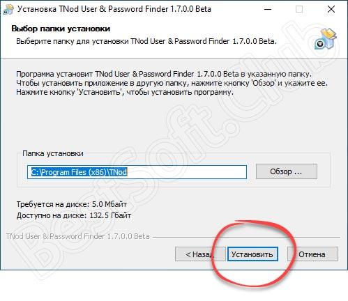 Путь установки TNod User & Password Finder