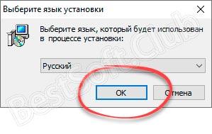 Выбор языка установки EVEREST Portable